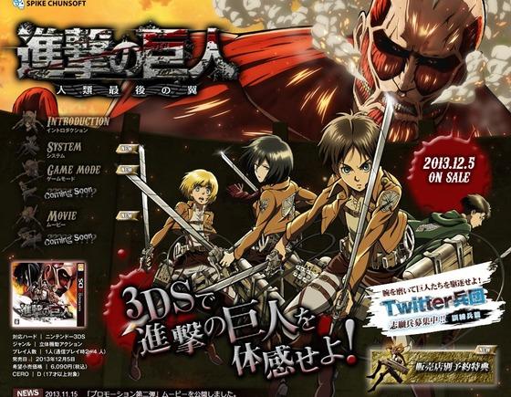 3DS「進撃の巨人 人類最後の翼」 PV第2弾が公開