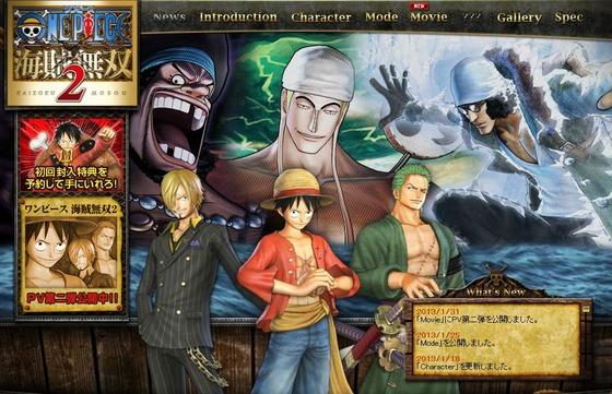 PS3/PSV「ワンピース 海賊無双2」 テレビCM「新世界へ出航篇」「PS Vitaで受け継ぐ篇」が公開