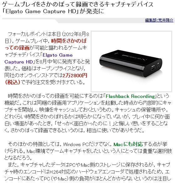 ケームプレイ動画を時間をさかのぼって録画できるキャプチャーデバイス「Elgato Game Capture HD」が発売されます