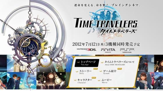 PSVita/PSP/3DS「 タイムトラベラーズ 」のプロモーションムービー公開