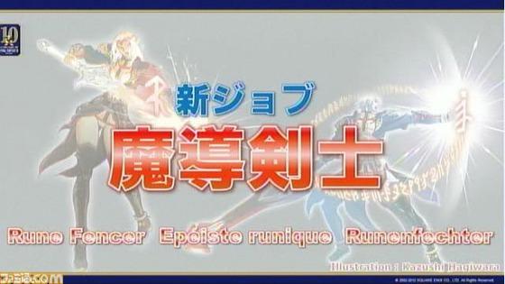 「ファイナルファンタジー11」2つめの追加ジョブ『魔導剣士』発表・拡張ディスク第5弾『アドゥリンの魔境』が 2013年発売決定