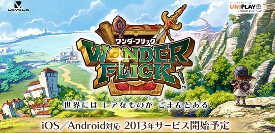オンラインRPG「ワンダーフリック」スマホ向けに11月、PS3/PS4/Vita/Wii U/Xbox 360で2014年にサービスイン。 公式サイトオープン、プロモーションムービーが公開