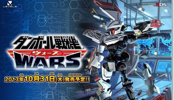 3DS「ダンボール戦機ウォーズ」 発売日が10月31日に延期