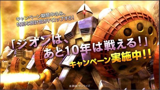 """PS3「機動戦士ガンダム バトルオペレーション」に""""ギャン""""参戦決定"""