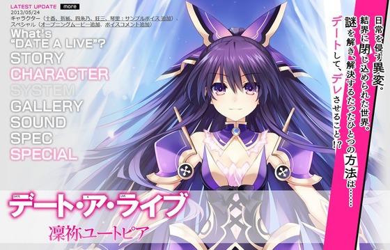 PS3「デート・ア・ライブ 凜祢ユートピア」  オープニングムービーが公開されました。公式サイトも更新