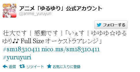 アニメ「ゆるゆり♪♪」のテーマソング「いぇす!ゆゆゆ☆ゆるゆり♪♪ Full Size オーケストラアレンジ」が公式ツイッターで紹介された