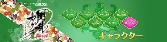3DS「閃乱カグラ Burst -紅蓮の少女達-」「喜多村英梨」さん演じる焔のサンプルボイスとボイスメッセージ