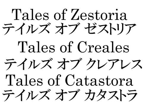 テイルズの新作「Tales of Zestoria」「Tales of Creales」「Tales of Catastora」が商願より判明