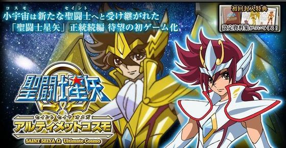 PSP「聖闘士星矢Ω」2012年11月29日発売予定・ティザーサイトオープン