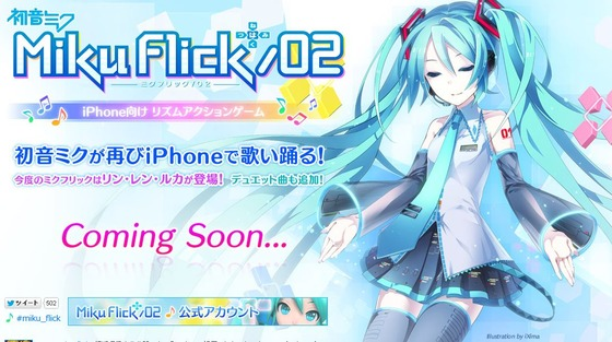 「Miku Flick-02 -ミクフリック-02-」のプレイムービーが公開!収録曲「恋は戦争」「ハジメテノオト」「裏表ラバーズ」等9曲プラスα