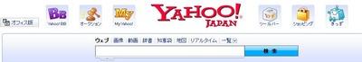 リアルタイム検索 検索エンジン紹介「Yahoo」、「Never」、「Bing」