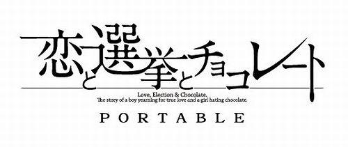 PSP「恋と選挙とチョコレート」初回特典内容