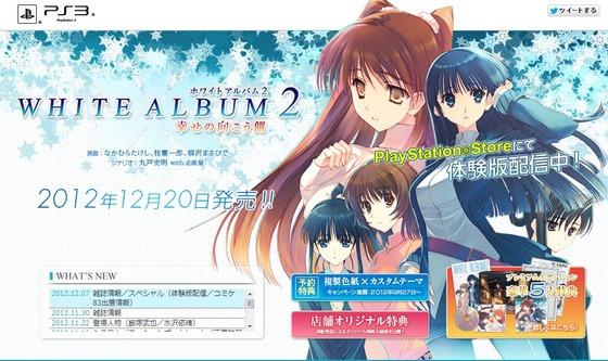 PS3「WHITE ALBUM 2 幸せの向こう側」体験版が本日より配信開始