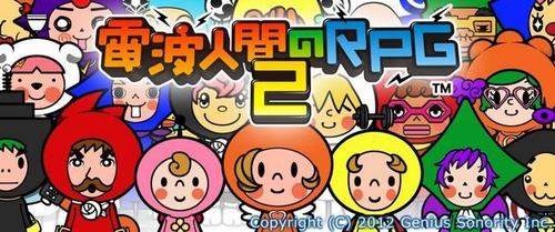 3DS「電波人間のRPG2」配信決定!9月26日予定、体験版も出るそうです