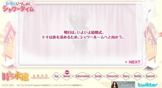 PS3「時と永遠 〜トキトワ〜」のTVCMが公開