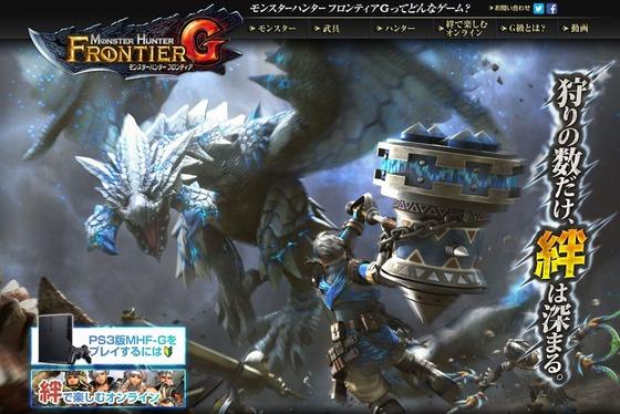 PS3/WiiU「モンスターハンター フロンティアG」 プロモーションムービーが公開