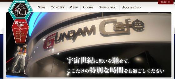 ガンダムカフェがついに全国展開へ、大阪や名古屋など商圏の大きい都市部から