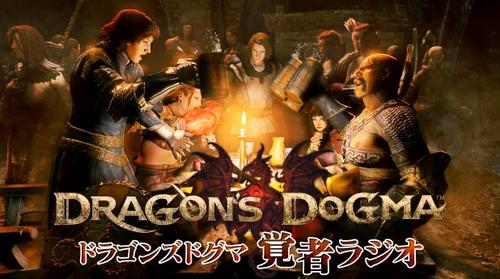 「ドラゴンズドグマ(Dragon's Dogma)」 安元洋貴さんMCの「覚者ラジオ」最終回が公開