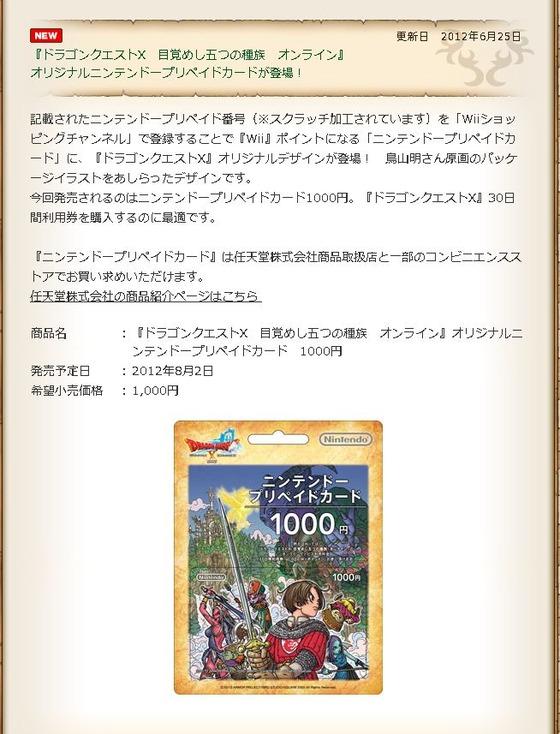 「ドラゴンクエストX 目覚めし五つの種族 オンライン」 関連商品。 ドラゴンクエストX仕様のオリジナルニンテンドープリペイドカードが8月2日より発売決定 価格は1000円