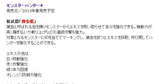 「モンスターハンター4」 新武器『操虫棍』が判明!