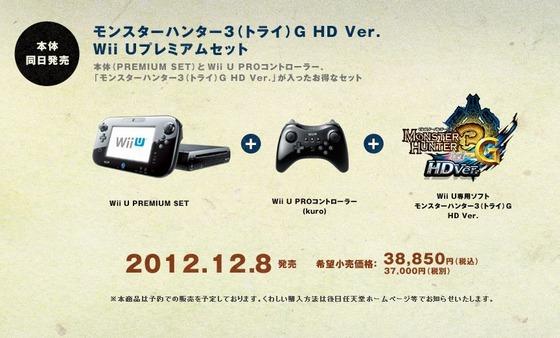 WiiU「モンスターハンター3G HD Ver.」のソフト単体のAmazon予約が開始