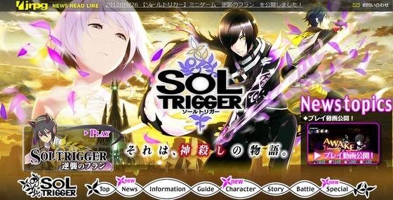 「SOL TRIGGER(ソールトリガー)」 公式サイトコンテンツの『ソールトリガー養成学校』が一日何度でもプレイ可能に