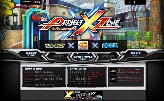 3DS「Project X Zone(プロジェクト クロスゾーン)」ネタバレ フラゲ情報