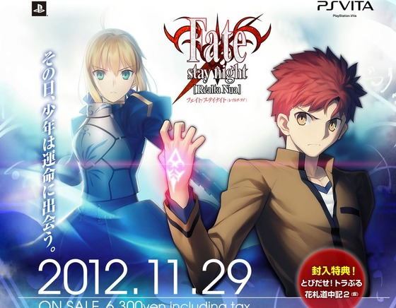 PSVita「Fate/stay night[Realta Nua]」Amazon予約開始!