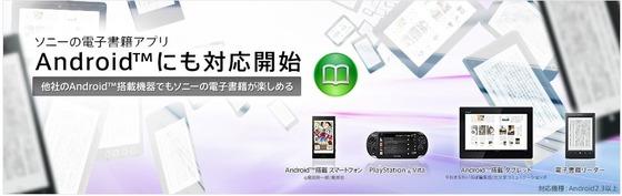 電子書籍アプリ「Reader for PlayStation Vita」が配信