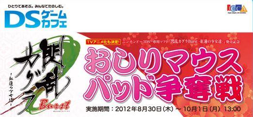 """3DS 「閃乱カグラ Burst 紅蓮の少女達」、 全国の『DSゲームカフェ』にて発売記念キャンペーンを実施、 抽選で""""おしりマウスパッド""""をプレゼント!"""