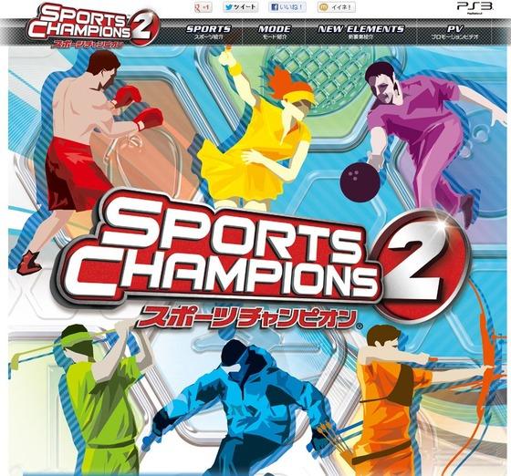 PS3「スポーツチャンピオン 2」 公式サイトオープン、プロモーションムービーが 公開