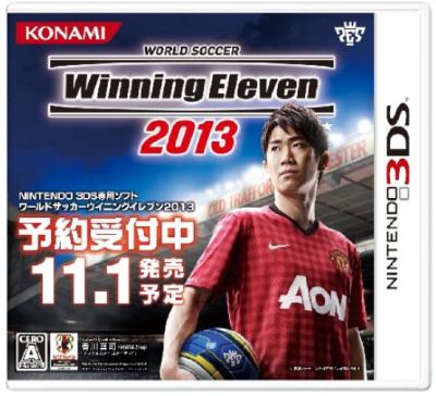 「ワールドサッカー ウイニングイレブン2013」の 3DS、PSP、Wii版の発売日が2012年11月1日に決定