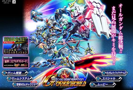 PSP「SDガンダム ジージェネレーション オーバーワールド」TVCM動画第4弾が公開