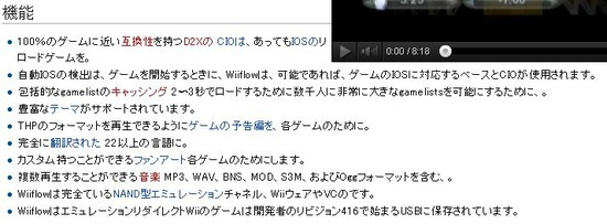 Wii「USB Loader」公式最新版「Wiiflow 3.0 r426 Alpha3」