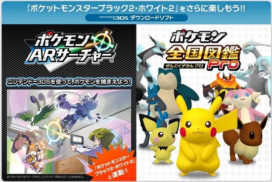 DS「ポケットモンスターブラック2・ホワイト2」『ポケモンARサーチャー』『ポケモン全国図鑑Pro』新情報