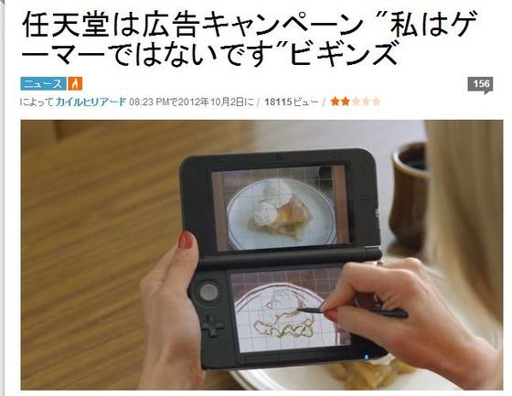 ニンテンドー3DS LL 海外版CMムービー2本が公開「I'm Not A Gamer」