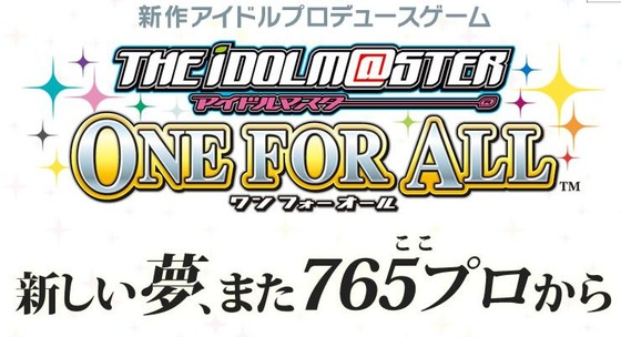 PS3「アイドルマスター ワンフォーオール」 公式サイトがオープン