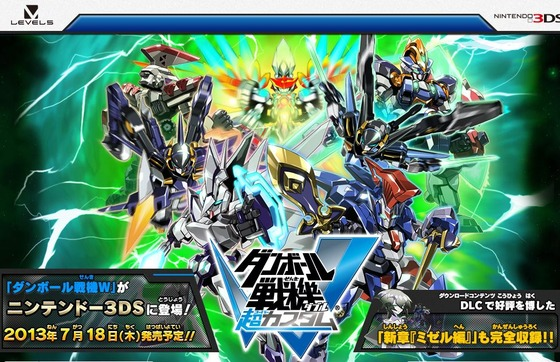 3DS「ダンボール戦機W超カスタム」 クオリティアップのため3週間発売延期の7月18日(木)発売予定