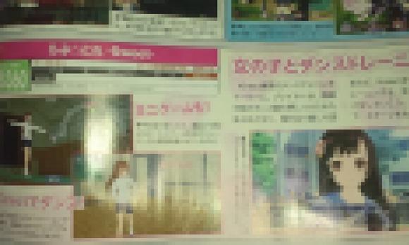 Knect専用「らぶ☆とれ」夏、秋、冬の3バージョン発売