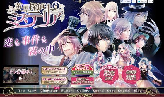 PSP「英国探偵ミステリア」のプロモーションムービー 第2弾が公開