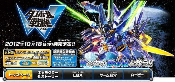 "PSP/PSV「ダンボール戦機W」のプロモーションムービー""THE BATTLE OF LBX -空想実写化プロジェクト-"" メイキング・ムービーが公開"
