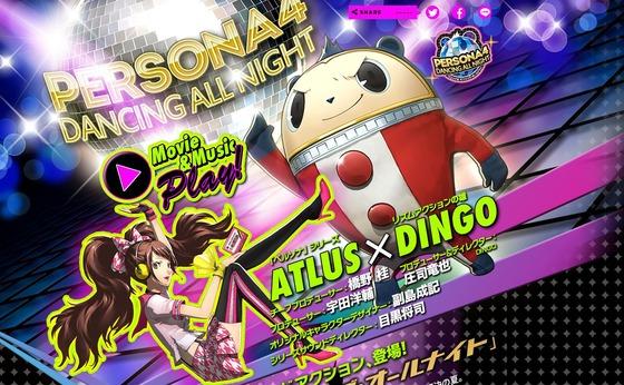 「ペルソナ4 ダンシング・オールナイト」PS Vita向け新作リズムアクション、2014年秋発売決定!