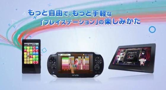 PlayStation Mobileがサービス開始