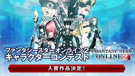ファンタシースターオンライン2のキャラクターコンテストグランプリ決定 グランプリは○○○・デラックス?