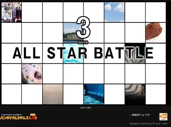 『カウントダウンサイト』 「ALL STAR BATTLE」カウントダウンサイト オープン