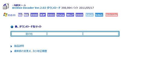 お手軽解凍ソフト「Archive Decoder」