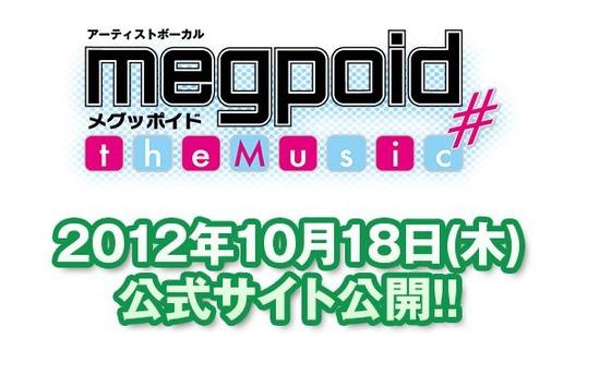 PSP『megpoid -メグッポイド-』のティザーサイトがオープン!難易度はEASYからEXPERTまでの4段階