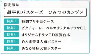 PSP「あの日見た花の名前を僕達はまだ知らない。」最新プロモーションムービー公開