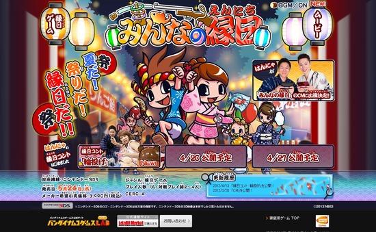 3DS「みんなの縁日 」はんにゃの縁日コント:(3)金魚すくい編公開
