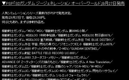 「SDガンダム ジージェネレーション オーバーワールド」が 9月27日PSPで発売決定